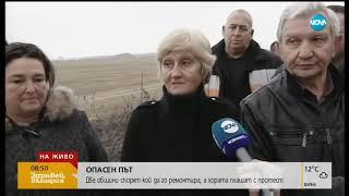 Опасен път: Две общини спорят кой да го ремонтира - Здравей, България (13.11.2018г.)