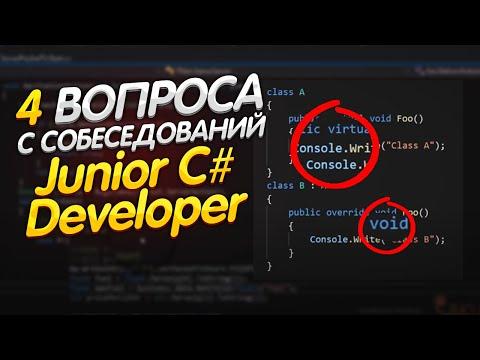 Готовься к Этим 4 Вопросам на Собеседовании Junior С# Developer