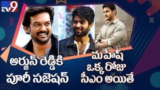 Jr.NTR | Ram Charan | Mahesh Babu | Vijay Deverakonda | Rashmika || Tollywood Entertainment - TV9
