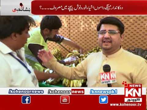 Nishan Dahi 11 May 2019 | Kohenoor News Pakistan