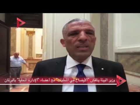 وزير البيئة يناقش