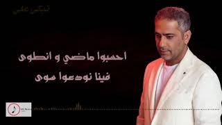 تحميل اغاني تبكي علي فضل شاكر MP3