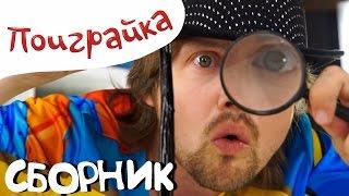 💥СБОРНИК - СУПЕРАГЕНТ и 🕵ШПИОНСКИЕ РАССЛЕДОВАНИЯ - развивающее видео для детей -Поиграйка с Егором