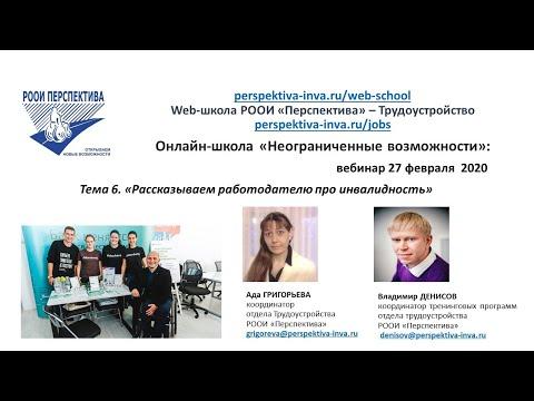 Вебинар: Рассказываем работодателю про свою инвалидность (27.02.2020)