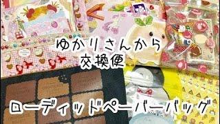 【交換便】ゆかりさんからローディッドペーパーバッグ【紹介】