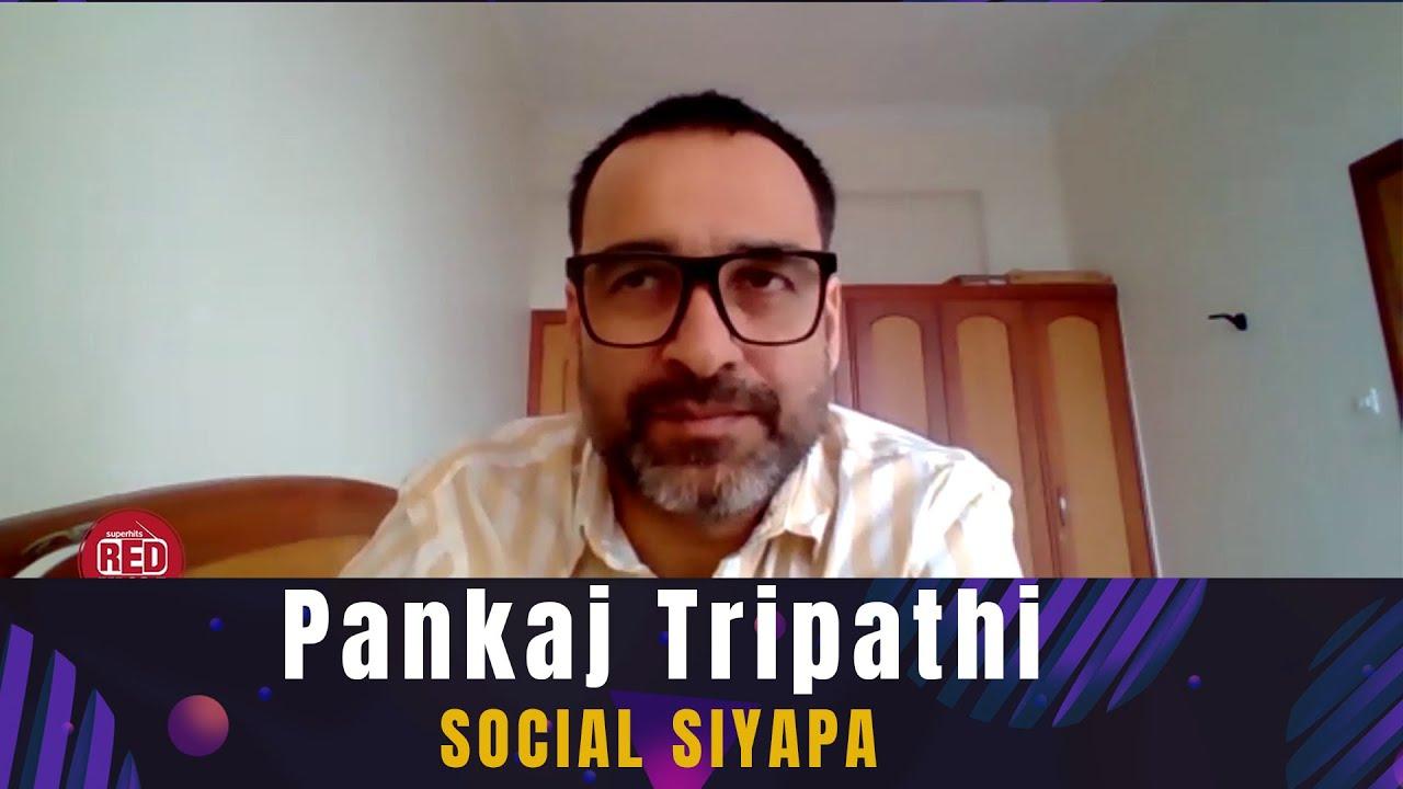 Pankaj Tripathi on Social Siyapa | Rj Swati & Rj Rocky