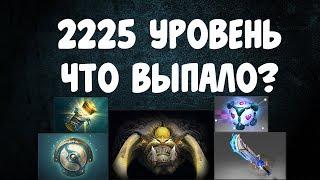 ПОЛУЧИЛ РОШАНА - 2225 УРОВЕНЬ БОЕВОГО ПРОПУСКА