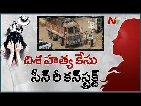 Disha Case Investigation: SIT Holds Scene Reconstruction At Crime Location   NTV