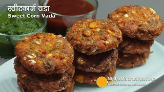 Sweet Corn Vada | स्वीटकॉर्न वड़ा । Instant Sweet Corn Vada Recipe