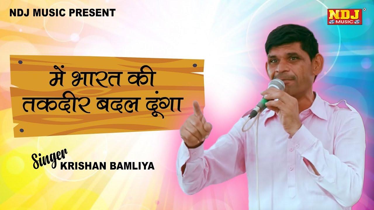 Krishan Bamliya   Comedy Video 2018                                                                    NDJ Video,Mp3 Free Download