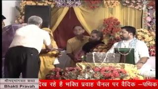 """Vedic-Pathik Bhagwatkinkar Anurag Krishna Shastri """"Shri Kanhaiyaji"""""""