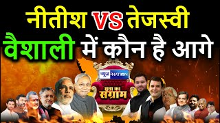 Bihar election 2020 : Nitish Kumar vs Tejashwi Yadav में Vaishali में कौन है आगे | News4nation - Download this Video in MP3, M4A, WEBM, MP4, 3GP