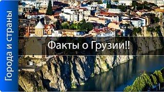 Интересные факты о Грузии! ТОП 10!