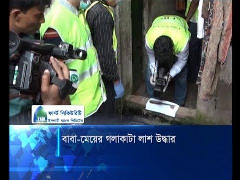 চট্টগ্রামে বাবা মেয়ের গলা কাটা লাশ উদ্ধার | ETV News