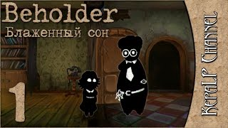 Beholder: Блаженный сон - Мне нужна ваша кровь, слюна и волосы! #1