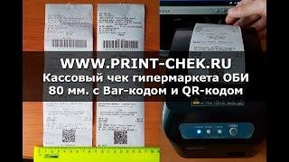 PrintChek | Кассовый чек гипермаркета ОБИ, c Bar-кодом и QR-кодом