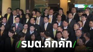 รมต.ใหม่เข้ากระทรวงคึกคัก   18-07-62   ข่าวเที่ยงไทยรัฐ