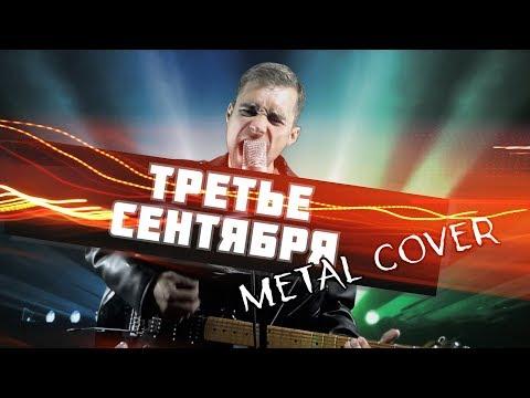 ТРЕТЬЕ СЕНТЯБРЯ   ШУФУТИНСКИЙ - METAL COVER