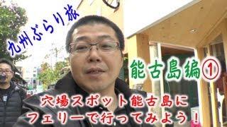 九州ぶらり旅!穴場スポット能古島にフェリーで行ってみよう!