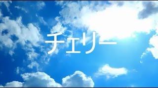 チェリー スピッツ【RYO】