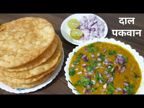 दाल पकवान कैसे बनाएं   How to make Daal pakwan  सिंधी की प्रसिद्ध  रेसिपी दाल पकवान दाल पकवान रेसिपी