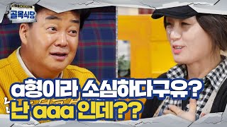 Baek Jong-Won's Food Alley EP126