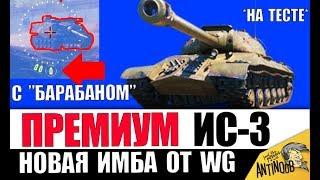 """ИС-3 с МЗ ДАЛИ """"БАРАБАН"""" НА 3 СНАРЯДА! НОВАЯ МЕХАНИКА в World of Tanks!"""