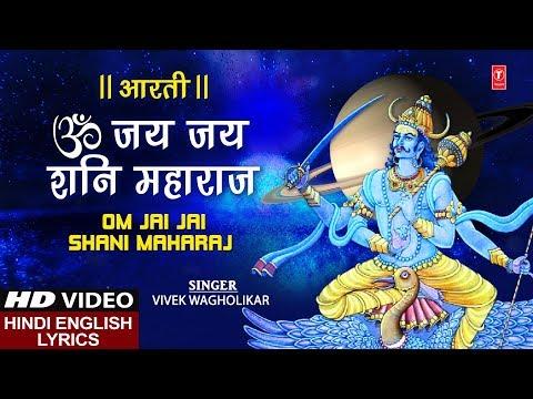 ॐ जय जय शनि महाराज I Om Jai Jai Shani Maharaj, VIVEK WAGHOLIKAR,Hindi English Lyrics, Shani Archana