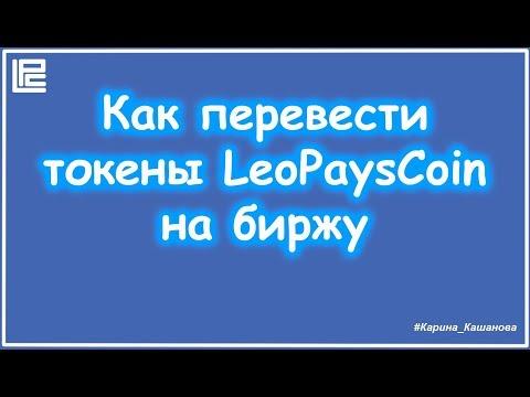 Вывод токенов LeoPaysCoin на биржу