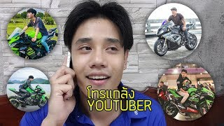 โทรไปแกล้งเหล่า YOUTUBER : Boss Fammozy / MOTO PLAZA / Crazy Biker Thailand / Street race