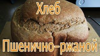 Смотреть онлайн Рецепт домашнего хлеба из ржаной муки в хлебопечке