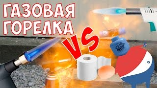 ТУАЛЕТНАЯ БУМАГА • ЯЙЦО • PEPSI VS ГАЗОВАЯ ГОРЕЛКА • Эксперимент • Experiment