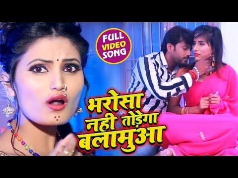 #Antra Singh Priyanka का New Bhojpuri #Video_Song | भरोसा नहीं तोड़ेगा बलमुआ | Rishi Raj
