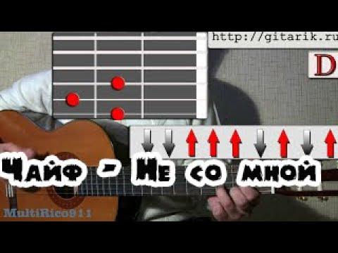 Чайф - Не со мной (Разбор на гитаре)