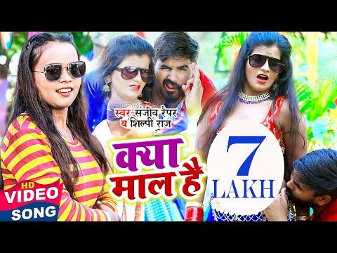 #Video | क्या माल है | Sanjeev Rapper , #Shilpi Raj | Kya Maal Hai | Bhojpuri Song 2021