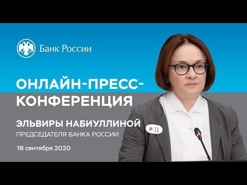 БАНК РОССИИ: КЛЮЧЕВАЯ СТАВКА 4,25%