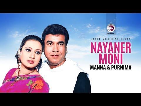 Nayaner Moni | Bangla Movie Song | Manna | Purnima | Full Video Song