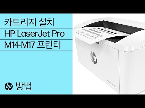 HP LaserJet Pro M14-M17 프린터에 카트리지를 설치하는 방법