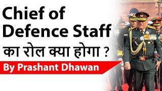 Chief of Defence Staff  का रोल क्या होगा ? Current Affairs 2019 #UPSC