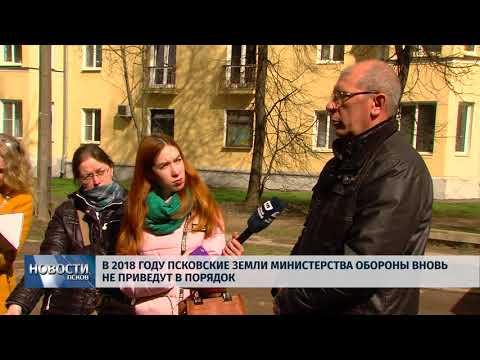 26.04.2018 # В 2018 году земли министерства обороны Пскова вновь не приведут в порядок