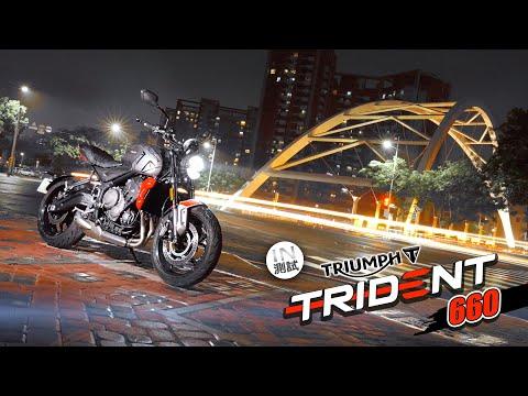強悍優雅 - Triumph Trident 660