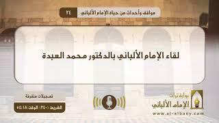 لقاء الإمام الألباني بالدكتور محمد العبدة
