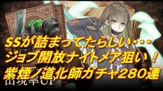 SINoALICE紫煙ノ道化師280連
