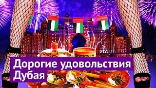 Дубай, ОАЭ: русский бизнес и научная выставка