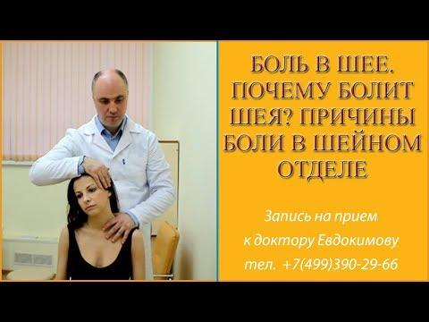 Задний шейный симпатический синдром шейного отдела