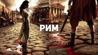 О чём врёт сериал «Рим»?