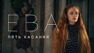 ЕВА - Пять касаний (премьера клипа, 2017)