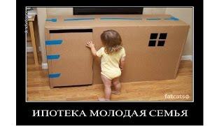 Ипотека для инвалидов и молодоженов / Социальная ипотека