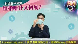 【iMoney Cafe】科網股牛到爆 恒指唔升又何妨?