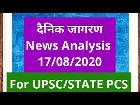 Dainik Jagran Daily News Analysis For UPSC/STATE PCS| 17th Aug 2020 | R S Patel | #UPSC #BPSC #IAS